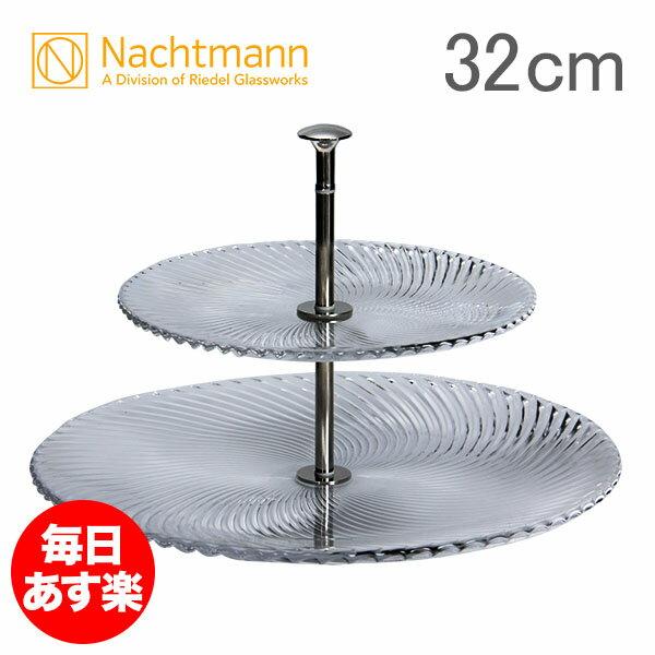 Nachtmann ナハトマン ダンシングスター サンバ 78562 2段ケーキスタンド 32cm