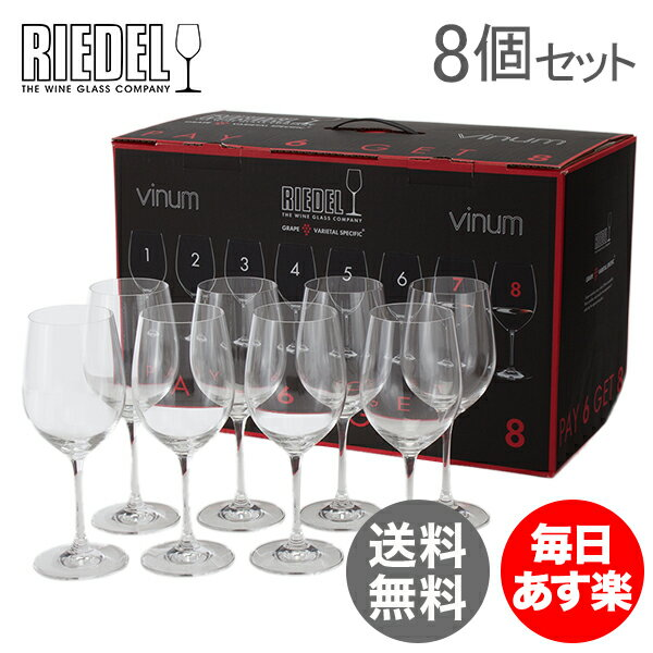 リーデル Riedel ワイングラス 8脚セット ヴィノム バリューパック ヴィオニエ/シャルドネ 7416/05 VINUM ワイン グラス 白ワイン