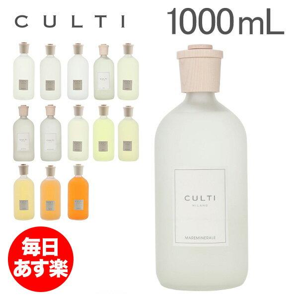 クルティ CULTI ホームディフューザー スタイル 1000mL ルームフレグランス Home Diffuser Stile スティック インテリア 天然香料 イタリア