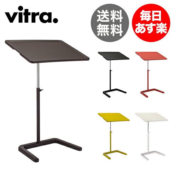 ヴィトラ Vitra テーブル Nes Table (ネステーブル) ジャスパー・モリソン 高さ 角度 調節可能 ワークデスク サイドテーブル デザイン おしゃれ
