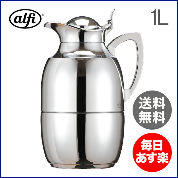 Alfi アルフィ 魔法瓶 ジュエルクローム 1.0L 572000100 ガラス製卓上用 ポット 真空 サーモ