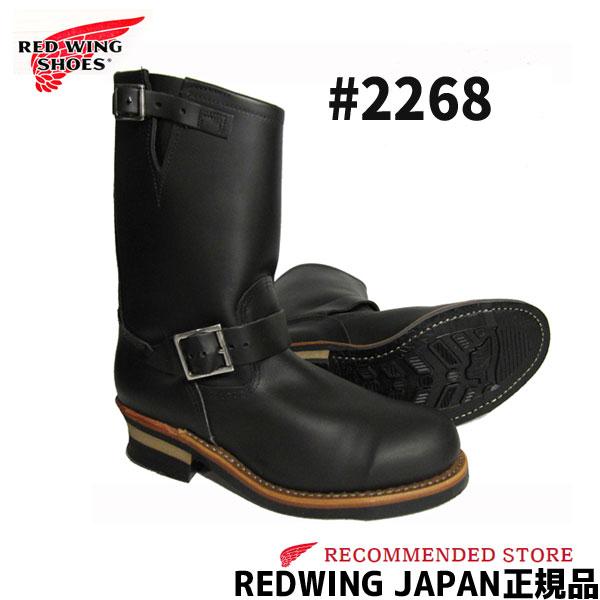 【選べるケア用品1点付】【日本正規販売代理店】RED WING 【 レッドウィング 】11 Engineer エンジニア#2268 BLACK  CHROME  【 ブラッククローム 】ワイズ:D REDWING レッドウイング 定番