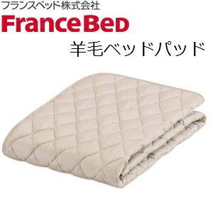 【今ならポイント5倍】【送料無料】【フランスベッド】ウォッシャブル グットスリーププラス 羊毛ベッドパッド ワイドダブルロング 【France Bed】