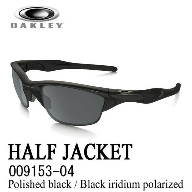 オークリー OAKLEY サングラス HALF JACKET 2.0 POLARIZED【フラックジャケット】Polished black / Black iridium polarized OO9153-04