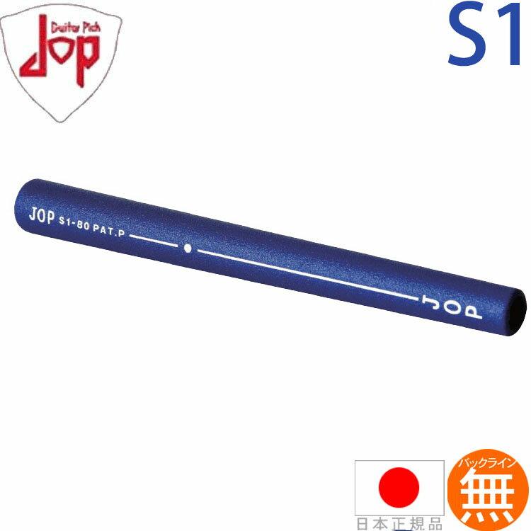 【超得13本パック】 ジョップ JOP S1 (65g/80g) ウッド&アイアン用グリップ S1  【1本あたり2184円!】 W1 【ゴルフ】