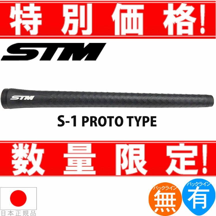 【即納】【特価品】【超得13本パック】 エスティーエム STM Sシリーズ S-1 PROTO TYPE ブラック ウッド&アイアン用グリップ (M60 バックライン有・無) S-1PT 【1本あたり953円!】【ゴルフ】
