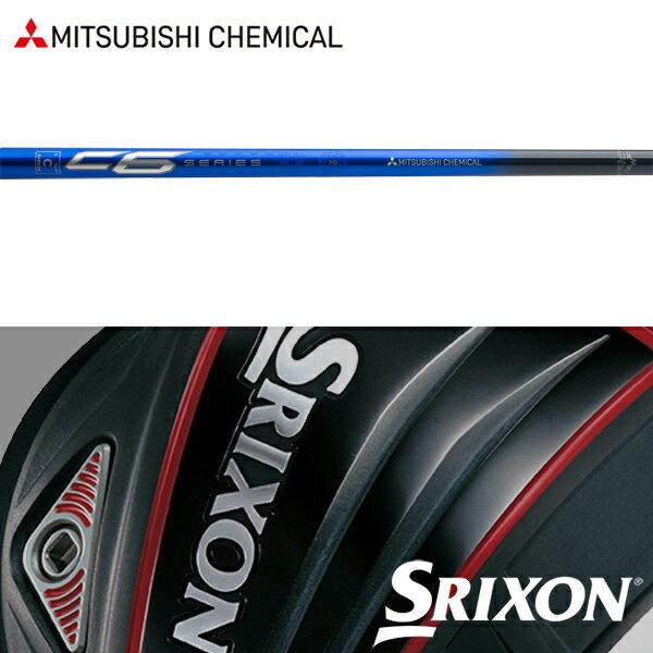 【SRIXON QTS 純正スリーブ装着シャフト】三菱ケミカル C6 ブルー (Mitsubishi Chemical C6 Blue)