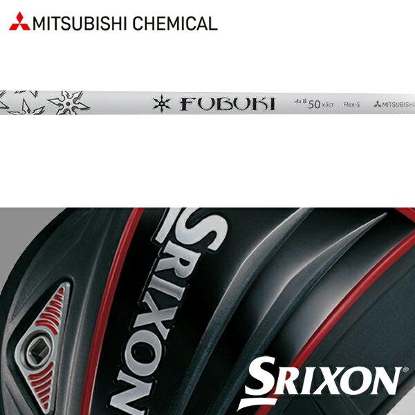 【SRIXON QTS 純正スリーブ装着シャフト】三菱ケミカル フブキ Ai II FW (Mitsubishi Chemical Fubuki Ai II FW)