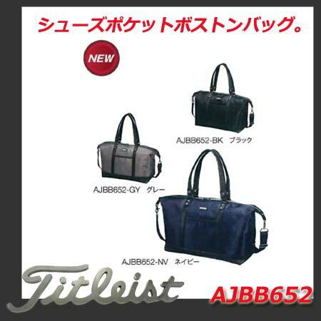 【2016年モデル】タイトリスト シューズインポケット付きボストンバッグ AJBB652