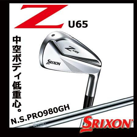 【即納!】【2016年モデル】SRIXON スリクソン Z U65 ユーティリティーアイアン N.S.PRO980GH DTSシャフト