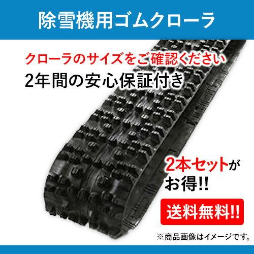 除雪機用ゴムクローラ G1-237237SD 230x72x37 2本セット 送料無料!