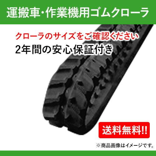運搬車・作業機用ゴムクローラ G1-207249UN 200x72x49 2本セット 送料無料!