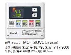 【送料無料】120VCシリーズ【台所用】ボイス機能・インターフォン機能≪MC-120VC≫