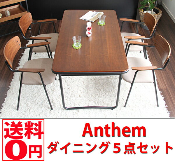 入荷しました!!【送料無料】アンセムダイニング5点セット テーブル&アームチェア (Anthem Dining Set) ANT-2833BR・ANC-2836BE