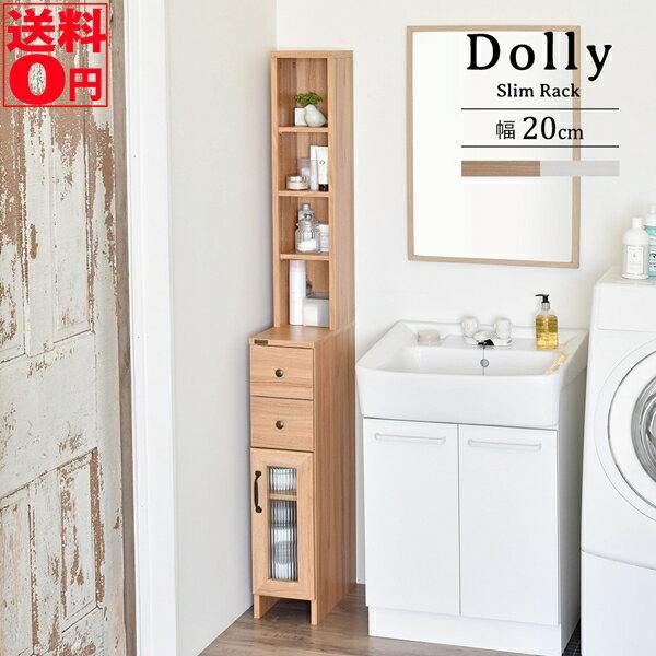 【送料無料】 DOLLY (ドリー)隙間収納ラック(幅20cmタイプ) DO170-20SS WH
