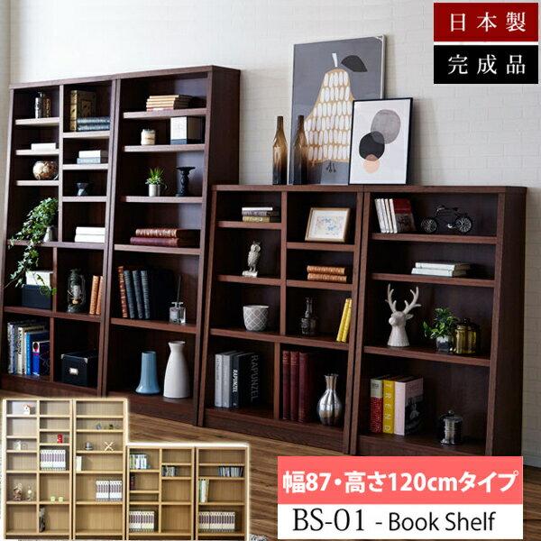【送料無料】 【国産/日本製】【完成品】職人MADE 大川家具 国産書棚 ブックシェルフ 幅87・高さ120cmタイプ