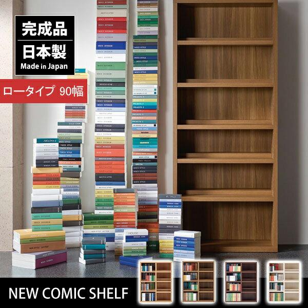 【送料無料】【国産/日本製】【完成品】 NEW COMIC SHELF コミックシェルフ ロータイプ 90幅