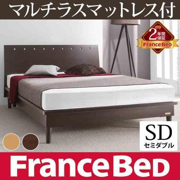 送料無料 3段階高さ調節ベッド モルガン セミダブル マルチラススーパースプリングマットレスセット フランスベッド セット セミダブル マットレス付き おしゃれ ギフト 北欧