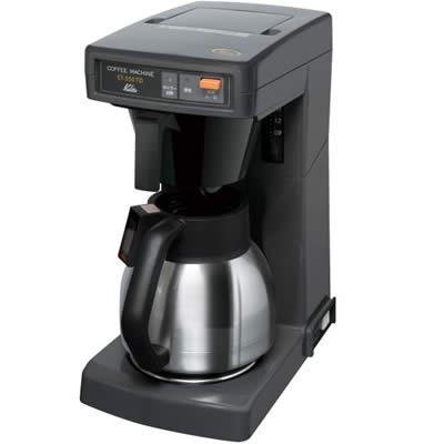 [お取り寄せ商品]業務用コーヒーマシンET-550TD/カリタ(Kalita)/グルメコーヒー豆専門加藤珈琲店