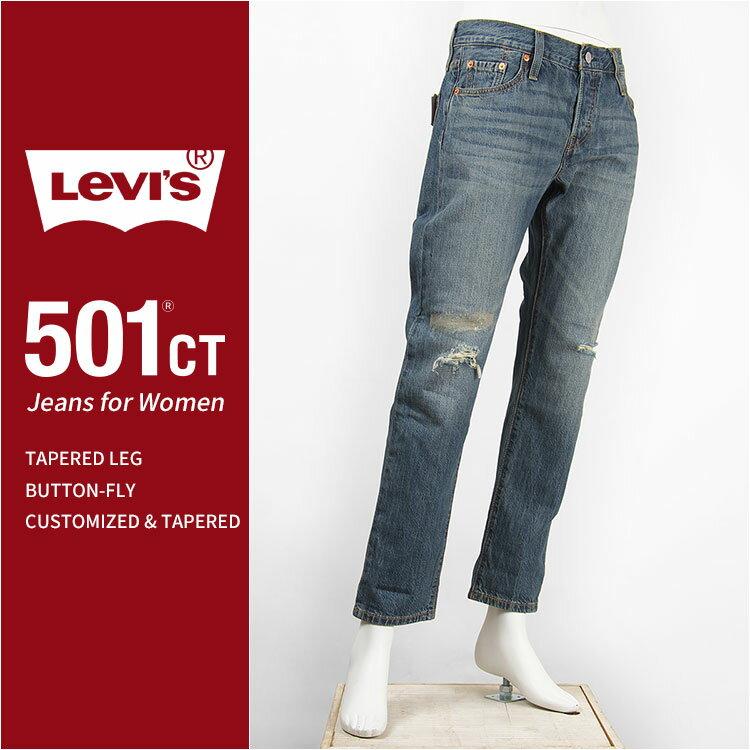 【送料無料】リーバイス レディース Levi's 501CT ボタンフライ オリジナル カスタマイズド&テーパード 9.5oz.デニム ブルーイリュージョン(ダメージ+リペア) Levi's 501 Jeans for Women 17804-0072 ジーンズ【smtb-tk】