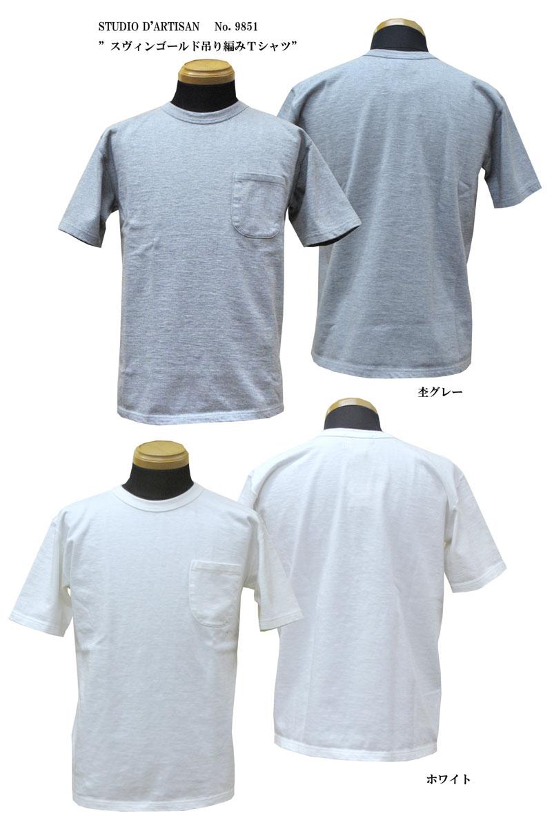 """ステュディオ・ダルチザン(STUDIO D'ARTISAN)"""" スヴィンゴールド吊り編みTシャツ""""No. 98512017年生産スタジオ・ダルチザン9851-17SS箱付ですメンズ アメカジ 男性 半袖Tシャツ日本製 国産「P」"""