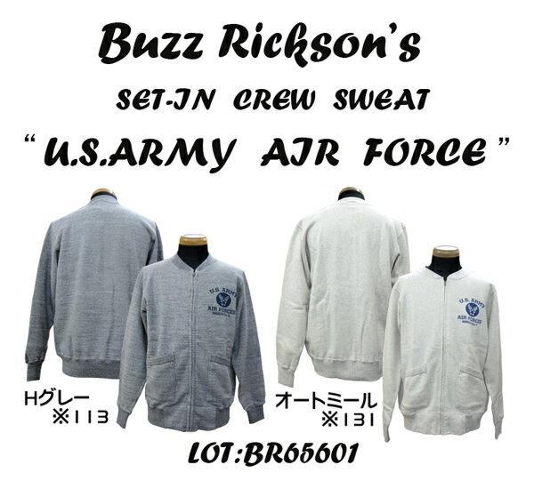 BUZZ RICKSON'S バズリクソンズU.S.ARMY AIR FORCES フルジップスウェットシャツBR65601