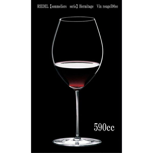 RIEDEL【sommeliers】エルミタージュ4400/30 赤ワイングラス 590cc Hermitage Vin rouge