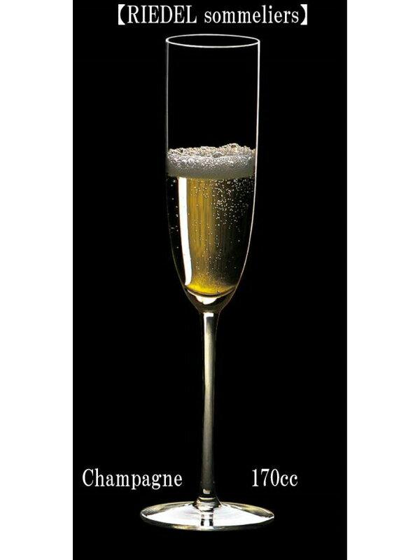 RIEDEL sommeliers 【リーデル ソムリエ】Champagne シャンパン 4400/8 フルート シャンパングラス170cc 7204900
