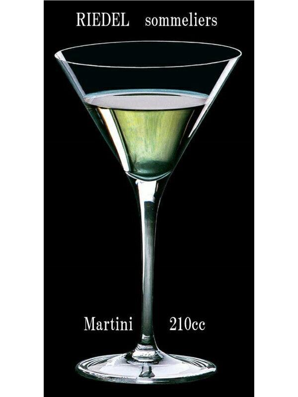 RIEDEL sommeliers 【リーデル ソムリエ】Martiniマティーニ 4400/17【食前酒カクテル アペリティフ210cc】7205800