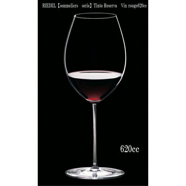 RIEDEL【sommeliers】 ティント・レセルバ4400/31 赤ワイングラス620cc Tinto Reserva Vin rouge