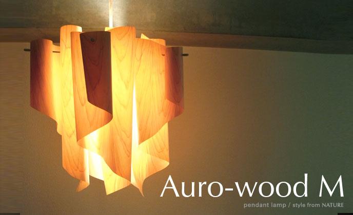 【送料無料】アウロウッド ペンダントライト Mサイズ Auro wood M