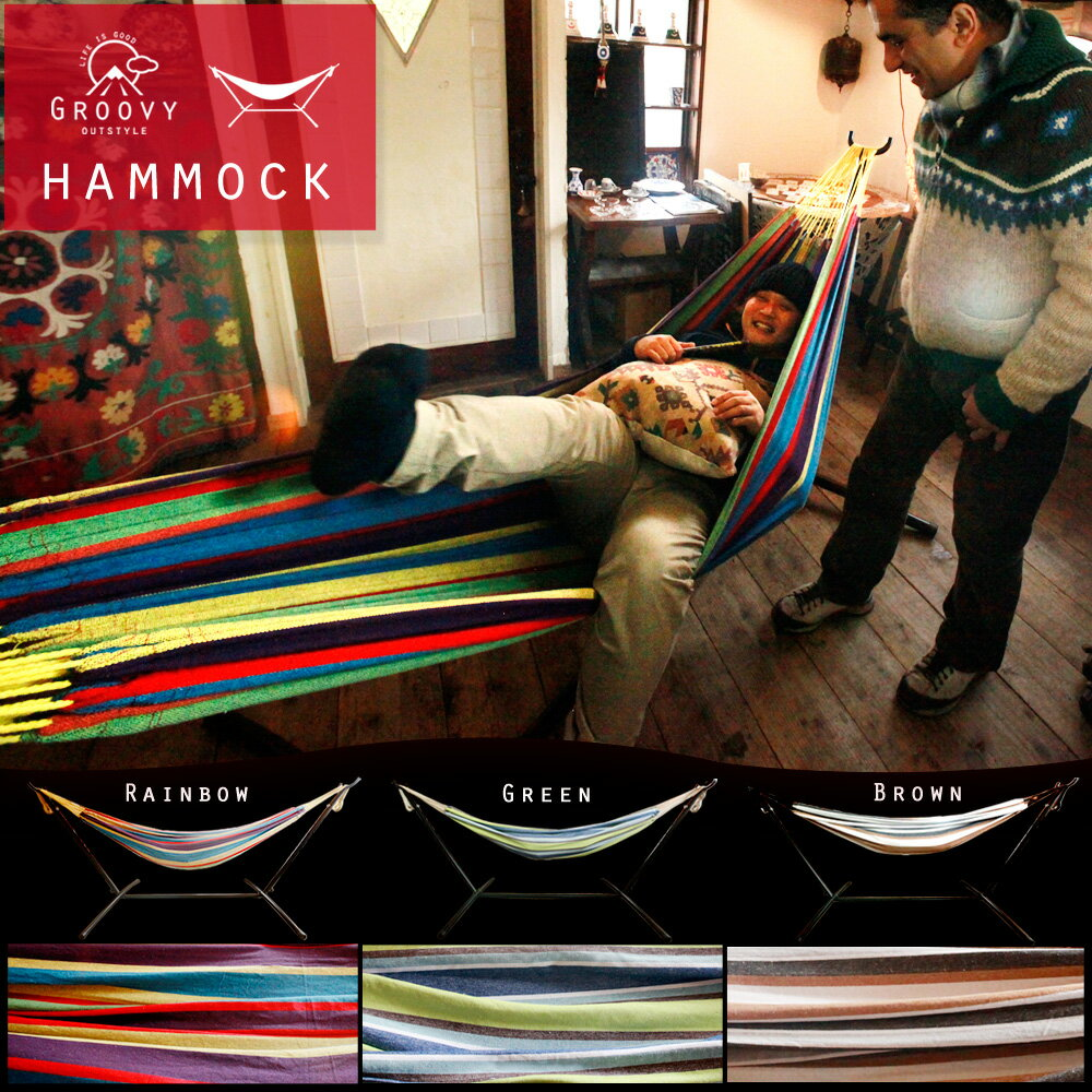 ハンモック 室内 自立式  二人 ベランダ テラス バルコニー アウトドア 野外 屋外 チェア ロング