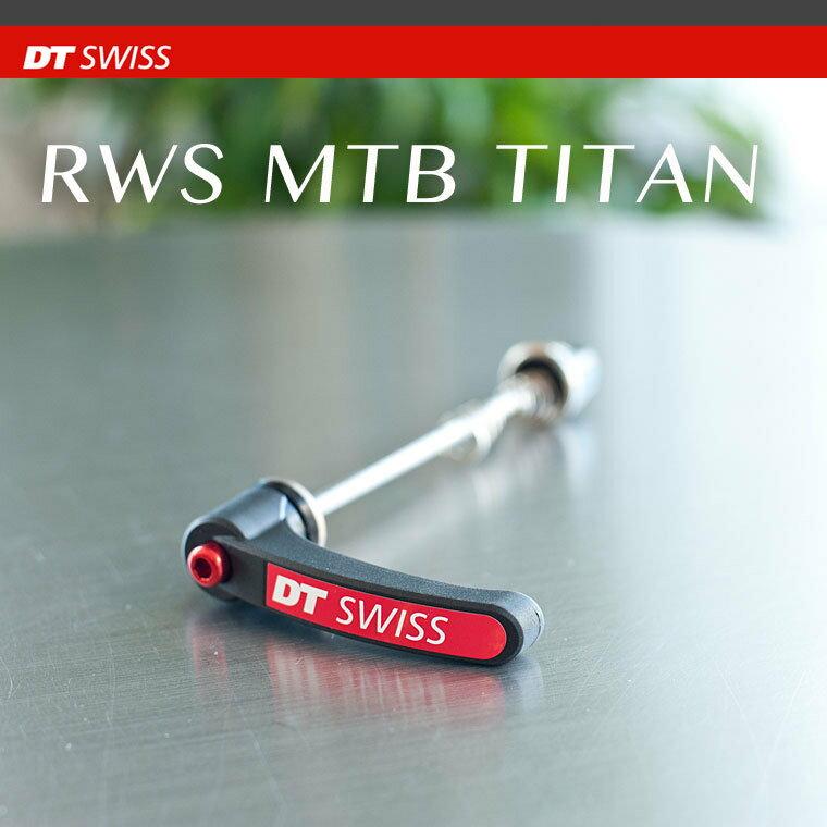 RWSフロント チタンシャフト 100mm DT Swiss ディーティースイス マウンテンバイク MTB 自転車 クイックリリース 送料無料 Xmasラッピング無料