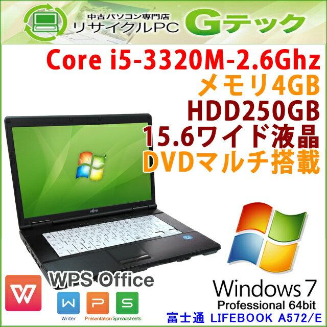 中古パソコン 中古ノートパソコン Windows7 64bit 富士通 LIFEBOOK A572/E 第3世代Core i5-2.6Ghz メモリ4GB HDD250GB DVDマルチ 15.6型 Office (H19bm) 3ヵ月保証 中古ノートパソコン 【中古】【あす楽対応】