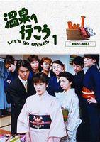 [DVD] 愛の劇場 温泉へ行こう DVD-BOX 1