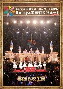 [Blu-ray] Berryz工房/Berryz工房ラストコンサート2015 Berryz工房行くべぇ~!(Completion Box)
