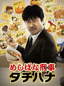 [Blu-ray] めしばな刑事タチバナ Blu-rayBOX