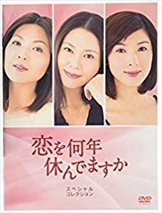 [DVD] 恋を何年休んでますか スペシャル・コレクション DVD-BOX