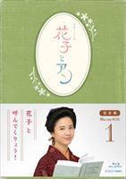 [Blu-ray] 連続テレビ小説 花子とアン 完全版 Blu-ray-BOX-1