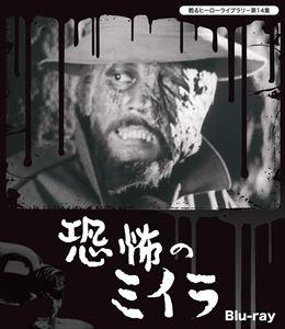 [Blu-ray] 甦るヒーローライブラリー 第14集 恐怖のミイラ Blu-ray