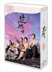 [Blu-ray] 花燃ゆ 完全版 第壱集