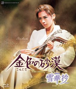 [Blu-ray] 宝塚舞踊詩『 雪 華 抄 』トラジェディ・アラベスク『金色の砂漠』