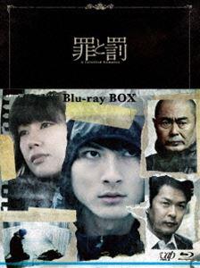 [Blu-ray] 罪と罰 A Falsified Romance Blu-ray BOX