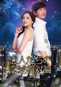 [DVD] 恋人たちの恋愛相対論 DVD-BOX1