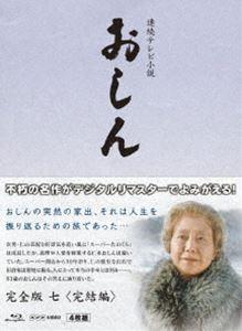 [Blu-ray] 連続テレビ小説 おしん 完全版 七 完結編〔デジタルリマスター〕