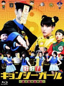 [Blu-ray] 好好!キョンシーガール ~東京電視台戦記~ Blu-ray BOX