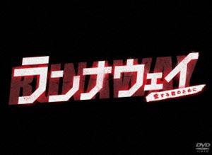 [DVD] ランナウェイ~愛する君のために DVD-BOX