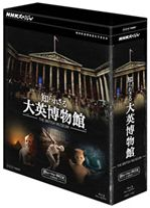 [Blu-ray] NHKスペシャル 知られざる大英博物館 ブルーレイBOX
