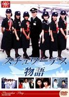 [DVD] スチュワーデス物語 DVD-BOX 後編
