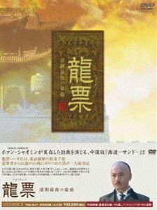 [DVD] 龍票 ~清朝最後の豪商 DVD-BOX II